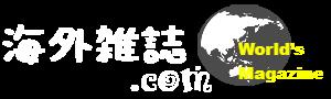海外雑誌.com